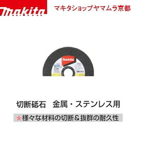 (マラソン期間限定 ポイント5倍)【正規店】 マキタ makita 切断砥石 金属・ステンレス用 125mm(10枚入) 厚0.8mm A-59564