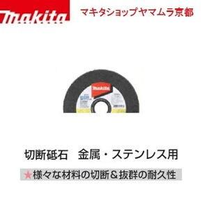 マキタ 切断砥石 金属・ステンレス用 125mm(10枚入) 厚0.8mm A-59564