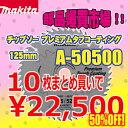マキタ レーザースリットチップソー マルノコ用プレミアムタフコーティング外径125mm×刃数42 A-50500 10枚組!