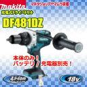 マキタ ドリルドライバ 18v 充電式ドライバドリル DF481DZ 本体のみ