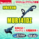 マキタ 草刈り機 MUR 14.4v 充電式草刈機 MUR141DZ 本体のみ・バッテリ・充電器別売り