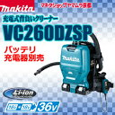 マキタ 業務用掃除機 充電式背負い集じん機・集塵機 VC260DZSP 本体のみ バッテリ、充電器別売