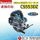 マキタ 150mm充電式チップソーカッタ CS553DZ 18V(6.0Ah)本体のみ(バッテリ・充電器・ケース別売り、一般金工用チップ…