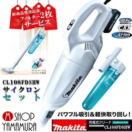 マキタ 充電式クリーナー コードレス掃除機 サイクロンセット 新商品発売記念フィルター2枚セットCL108FDSHW makita