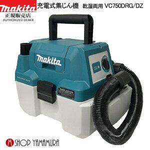 【正規店】 makita マキタ 乾湿両用充電式集じん機 本体のみ VC750DZ