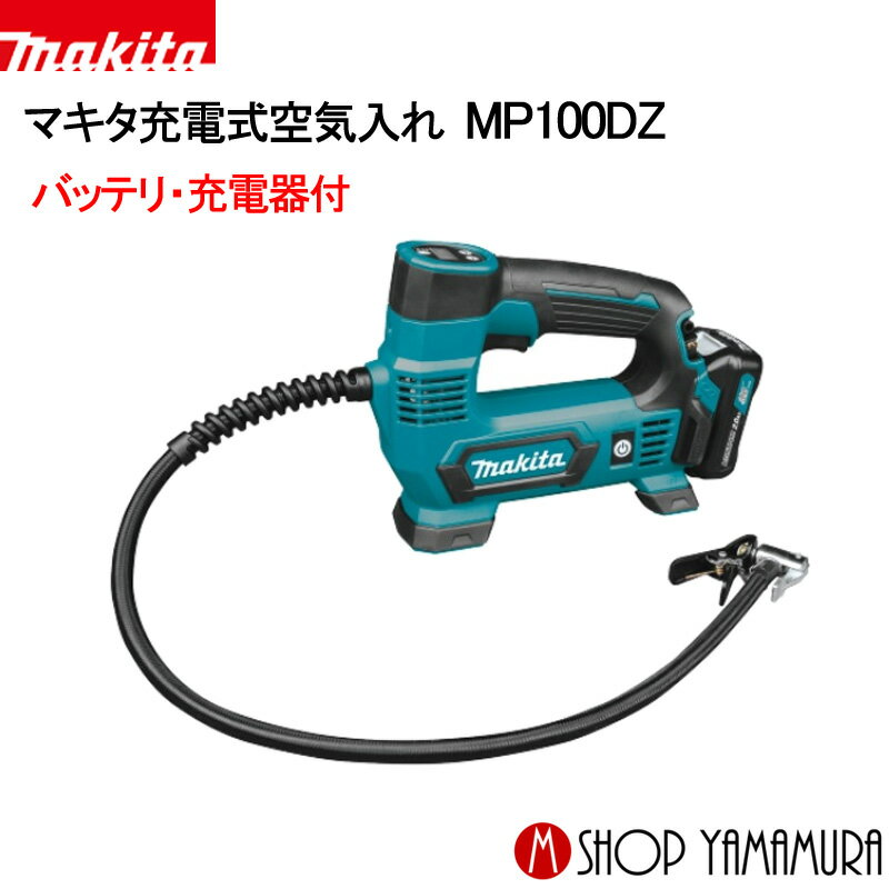 makita マキタ 充電式空気入れMP100DSH (バッテリ・充電器付き)