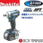 充電式インパクトレンチTW181DRFX付属品BL1830B×2本・充電器DC18RF・ケース付