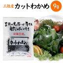 【便利なチャック付き】三陸産カットわかめ9g☆ 高品質な三陸産原料を使用しました。なめらかで葉肉のしっかりした食…