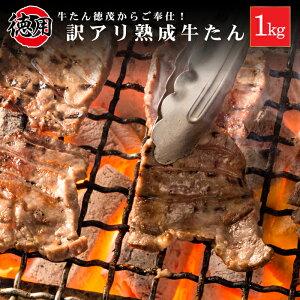 訳アリ牛たん1kg 塩だれ味付き わけあり タン 宮城 仙台 塩 味付き 1キロ やまなか家 徳茂
