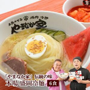 やまなか家 伝統の味本場盛岡冷麺6食盛岡冷麺 冷めん 冷麺 ギフト 贈り物 プレゼント 御中元 お中元