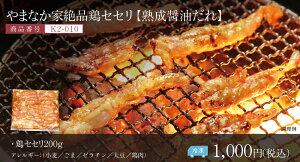 「やまなか家」絶品 鶏セセリ【熟成醤油だれ】【焼肉 鶏肉 セセリ 鶏 せせり 焼き肉 つまみ ご飯のお供 おかず 鶏カルビ カルビ】