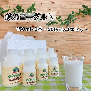 ギフト セット 飲むヨーグルト 150ml × 3本 500ml×4本 プレゼント 送料無料 乳製品 ギフト まろやか 濃厚 産地直送 美味しい 無添加 ヨーグルトドリンク 飲み物 ヨーグルト 乳酸菌飲料 ドリンク