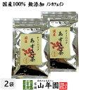 【国産100%】あずき茶 ティーパック 無添加 5g×12パック×2袋セット ノンカフェイン 北海道産 送料無料 小豆茶 アズ…