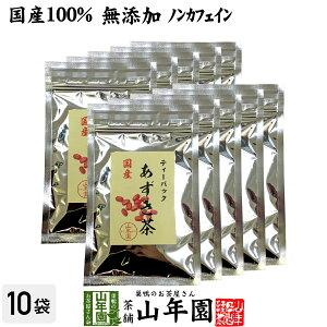 【国産100%】あずき茶 ティーパック 無添加 5g×12パック×10袋セット ノンカフェイン 北海道産 送料無料 小豆茶 アズキ茶 ティーバッグ お茶 健康茶 あずき 早割 妊婦 ダイエット セット ギフト