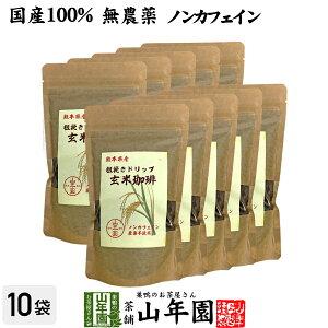 【国産 無農薬 100%】玄米珈琲 200g×10袋セット ノンカフェイン  熊本県産 送料無料 玄米コーヒー ドリップコーヒー 母乳 赤ちゃん レギュラーコーヒー 玄米茶 アイスコーヒー 粉末 パウダー