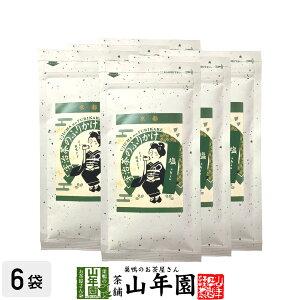 宇治茶のふりかけ(塩) 50g×6袋セット 送料無料 白ご飯に おにぎりに お茶漬けに ギフト プレゼント 母の日 父の日 プチギフト お茶 内祝い 2020 早割