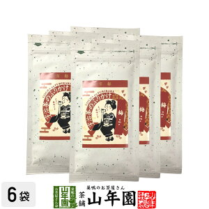 宇治茶のふりかけ(梅) 50g×6袋セット 送料無料 白ご飯に おにぎりに お茶漬けに ギフト プレゼント ホワイトデー プチギフト お茶 内祝い 2021 早割