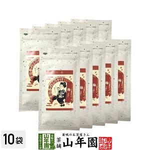 宇治茶のふりかけ(梅) 50g×10袋セット 送料無料 白ご飯に おにぎりに お茶漬けに ギフト プレゼント お年賀 御年賀 プチギフト お茶 内祝い 2020 早割