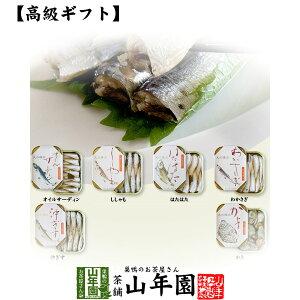 【高級 ギフト】【高級海鮮缶詰セット】(6種類)オイルサーディン、牡蠣、わかさぎ、沖ぎす、子持ちししゃも、はたはた 送料無料 詰め合わせ ギフト 燻製 誕生日プレゼント 出産内祝い 敬