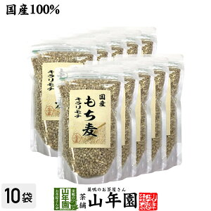 【国産】もち麦 キラリモチ 500g×10袋セット 送料無料 白い麦 ギフト プレゼント 母の日 父の日 プチギフト お茶 内祝い 2020 早割