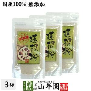 【国産】【無添加】蓮根粉 100g×3袋セット 送料無料 熊本県産 れんこんパウダー れんこん 粉末 れんこん粉 レンコンパウダー 蓮根 粉末 蓮根粉 レンコンパウダー 健康食品 食物繊維 カルシウ