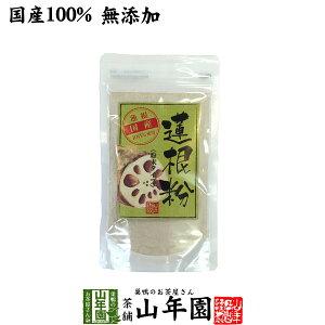 【国産100%】【無添加】れんこんパウダー 蓮根粉 100g 送料無料 熊本県産 れんこん 粉末 れんこん粉 レンコン粉 蓮根粉 れんこんパウダー レンコンパウダー 蓮根粉末 蓮根 パウダー 国産 ギフ