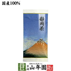 お茶 日本茶 煎茶 静岡茶(青)