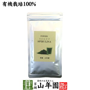 お茶うけ 健康食品 スピルリナ