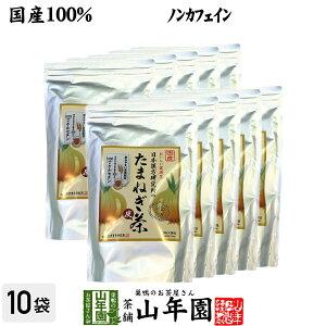 たまねぎ茶 麦茶入り 10g×30パック×10袋セット 送料無料 国産 たまねぎ茶 食物繊維 健康茶 玉葱 オニオン たまねぎの皮 粉末100% オニオンスープ ケルセチン 母の日 父の日 プチギフト お茶 2021