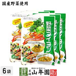 【国産野菜使用】野菜ブイヨン 4g×30パック×6袋セット 粉末タイプ 6種類の国産野菜を使用 送料無料 パウダー ブロッコリー キャベツ にんじん 玉ねぎ セロリ じゃがいも ダイエット 人参 セ