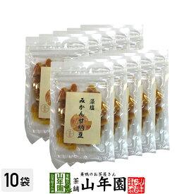 みかん甘納豆 80g×10袋藻塩使用でほんのり塩味 健康 送料無料 ダイエット ギフト プレゼント バレンタイン プチギフト お茶 内祝い 2021 早割