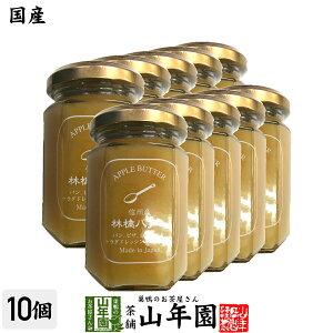 【国産】信州産林檎バター 150g×10個セットりんごバター アップルバター APPLE BUTTER Made in Japan 送料無料 国産 緑茶 ダイエット ギフト プレゼント お年賀 御年賀 プチギフト お茶 内祝い 2021 早