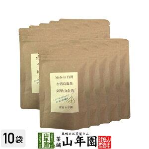 台湾烏龍茶 阿里山金萱 2g×12包×10袋セット台湾の阿里山で収穫された茶葉を使った烏龍茶 ほのかにミルクのような香り 送料無料 健康茶 妊婦 ダイエット セット ギフト プレゼント 母の日 父