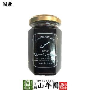 【国産】信州産ブルーベリージャム 150gBLUE BERRY JAM Made in Japan 送料無料 国産 緑茶 ダイエット ギフト プレゼント 母の日 父の日 プチギフト お茶 内祝い 2020 早割