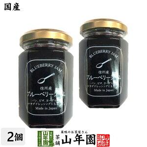 【国産】信州産ブルーベリージャム 150g×2個BLUE BERRY JAM Made in Japan 送料無料 国産 緑茶 ダイエット ギフト プレゼント 母の日 父の日 プチギフト お茶 内祝い 2020 早割