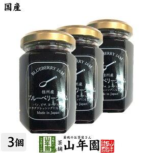 【国産】信州産ブルーベリージャム 150g×3個BLUE BERRY JAM Made in Japan 送料無料 国産 緑茶 ダイエット ギフト プレゼント 母の日 父の日 プチギフト お茶 内祝い 2020 早割