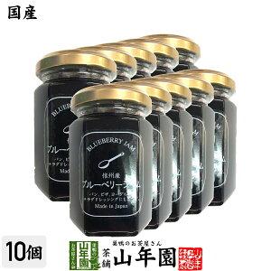 【国産】信州産ブルーベリージャム 150g×10個BLUE BERRY JAM Made in Japan 送料無料 国産 緑茶 ダイエット ギフト プレゼント 母の日 父の日 プチギフト お茶 内祝い 2020 早割