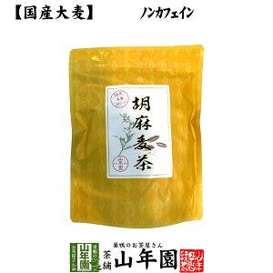【国産大麦】胡麻麦茶 ティーパック 240g(4g×60p) 送料無料 ごま茶 国産大麦 ごま麦茶 ゴマ麦茶 パック ティーバッグ 健康茶 敬老の日 お歳暮 プチギフト お茶 2021 内祝い お返し ギフト プレ