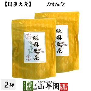 【国産大麦】胡麻麦茶 ティーパック 240g(4g×60p)×2袋セット 送料無料 ごま茶 国産大麦 ごま麦茶 ゴマ麦茶 パック ティーバッグ 健康茶 敬老の日 お歳暮 プチギフト お茶 2021 内祝い お返し