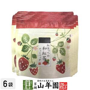 国産 静岡県産 紅ほっぺ(いちご)の和紅茶 10g(2g×5)×6袋セット ティーパック ティーバッグいちご紅茶 ストロベリーティー 送料無料 健康茶 妊婦 ダイエット セット ギフト プレゼント ホワ
