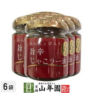 あんちょび入り旨辛じゃこラー油 80g×6個セット国内製造のごま油使用 ごはんがすすむ Made in Japan 送料無料 国産 緑茶 ダイエット ギフト プレゼント お歳暮 御歳暮 プチギフト お茶 内祝い 202