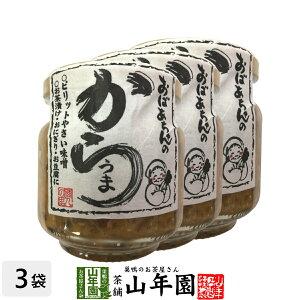 おばあちゃんのからうま 100g×3個セットピリットやさい味噌 お茶漬け・おにぎり・お豆腐に Made in Japan 送料無料 国産 緑茶 ダイエット ギフト プレゼント 母の日 父の日 プチギフト お茶 内祝