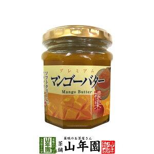 プレミアム マンゴーバター 200g檬果 芒果 マンゴージャム MANGO BUTTER Made in Japan 送料無料 国産 緑茶 ダイエット ギフト プレゼント 父の日 お中元 プチギフト お茶 内祝い 2021 早割