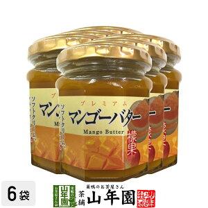 プレミアム マンゴーバター 200g×6個セット檬果 芒果 マンゴージャム MANGO BUTTER Made in Japan 送料無料 国産 緑茶 ダイエット ギフト プレゼント お歳暮 御歳暮 プチギフト お茶 内祝い 2020 早割
