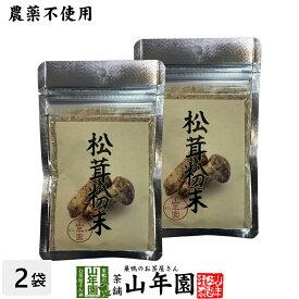【農薬不使用】 松茸粉末 20g×2袋 無農薬で栽培された松茸を温風乾燥させて粉末に 健康 送料無料 緑茶 ダイエット ギフト プレゼント お歳暮 御歳暮 プチギフト お茶 内祝い 2020 早割