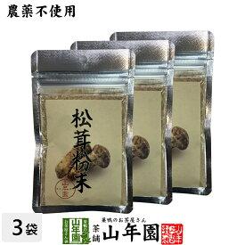 【農薬不使用】 松茸粉末 20g×3袋 無農薬で栽培された松茸を温風乾燥させて粉末に 健康 送料無料 緑茶 ダイエット ギフト プレゼント お歳暮 御歳暮 プチギフト お茶 内祝い 2020 早割