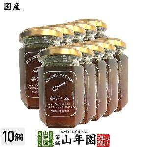 【国産】信州産苺ジャム 150g×10個いちごジャム STRAWBERRY JAM Made in Japan 送料無料 国産 緑茶 ダイエット ギフト プレゼント 母の日 父の日 プチギフト お茶 内祝い 2020 早割