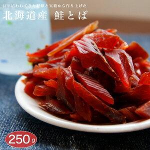 鮭とば トバ 送料無料 北海道産 カットサーモン 250g 皮なし 鮭 しゃけ シャケ とば 鮭トバ 珍味 常温 おつまみ 北海道 さけとば お取り寄せグルメ ソフト やわらかい 魚 美味しい 酒の肴 つま