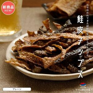 鮭皮チップス 送料無料 北海道産 プレーン 35g 鮭 とば トバ 鮭とば 鮭トバ 珍味 おつまみ ノンフライ 美味しい サーモン 北海道 お取り寄せグルメ 魚 おやつ ヘルシー 子供 大人 酒の肴 おい