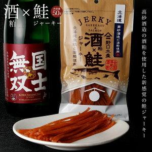 送料無料 北海道産 酒粕 × 鮭ジャーキー 50g 鮭とば トバ 高砂酒造 高砂 シャケ とば 鮭トバ 日本酒 珍味 おつまみ 北海道 さけとば お取り寄せグルメ 酒 コラボ 限定 美味しい 酒の肴 つまみ